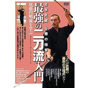 宮本武蔵 必勝の極意!【最強の二刀流入門】~尾張円明流を学ぶ~ [DVD]