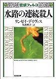 密偵ファルコ 水路の連続殺人 (光文社文庫)