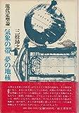 現代定型論・気象の帯、夢の地核 (1979年)