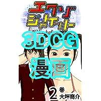 エクゾジャケット2巻: 首魁 傷柳三太郎