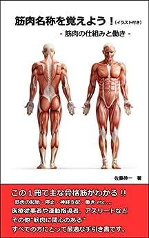 [佐藤伸一]の筋肉名称を覚えよう!(イラスト付き): 筋肉の仕組みと働き 骨と関節の仕組みを覚えよう!(イラスト付き)