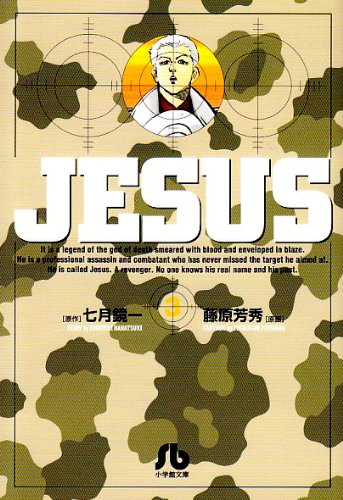 JESUS (3) (小学館文庫)の詳細を見る