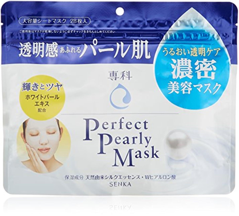 枕効能ある悪用専科 パーフェクトパーリーマスク シート状 美容マスク 28枚
