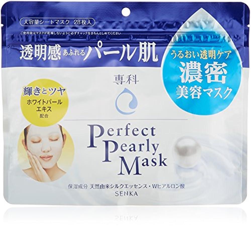 バリケード旋律的持続する専科 パーフェクトパーリーマスク シート状 美容マスク 28枚