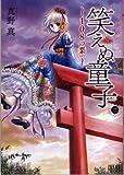 笑えぬ童子~108の業~ 2 (ゼノンコミックス)