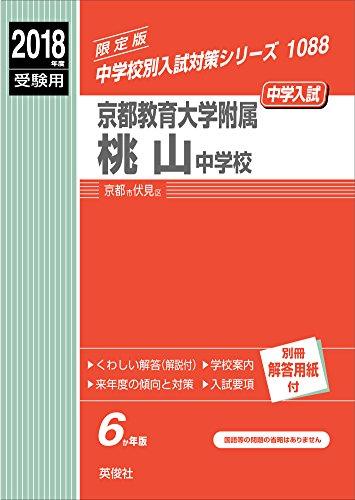京都教育大学附属桃山中学校   2018年度受験用赤本 1088 (中学校別入試対策シリーズ)