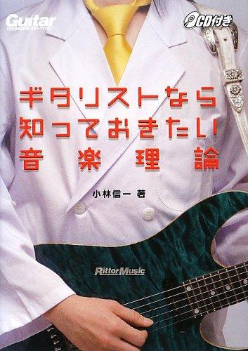 ギタリストなら知っておきたい音楽理論 (CD付)の詳細を見る