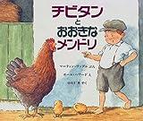 チビタンとおおきなメンドリ (児童図書館・絵本の部屋)