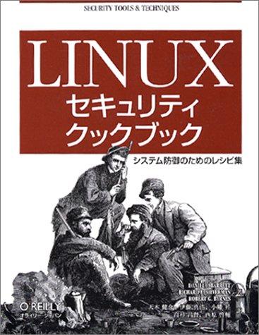 Linuxセキュリティクックブック―システム防御のためのレシピ集の詳細を見る