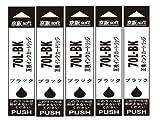 京阪soft エプソン 互換インク ブラック ICBK70L [増量][5個セット]