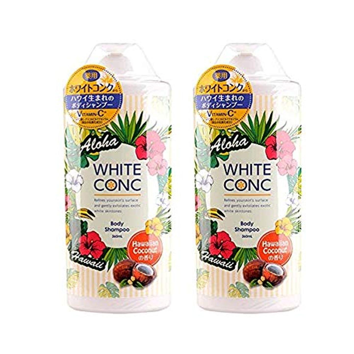 不均一飲料こんにちは薬用ホワイトコンク ボディシャンプー ハワイ(医薬部外品) 2本セット