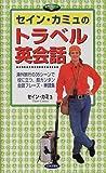 セイン・カミュのトラベル英会話―海外旅行の35シーンで役に立つ、超カンタン会話フレーズ・単語集 (実用ポシェット)