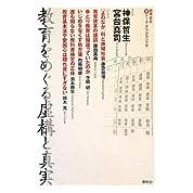 教育をめぐる虚構と真実 (神保・宮台マル激トーク・オン・デマンド)
