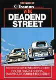 西風 DEADEND STREET