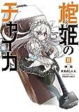 棺姫のチャイカ(3)<棺姫のチャイカ> (角川コミックス・エース)