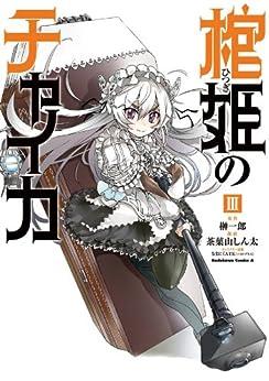 [茶菓山 しん太]の棺姫のチャイカ(3) (角川コミックス・エース)