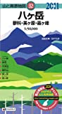 山と高原地図 八ヶ岳 蓼科・美ヶ原・霧ヶ峰 2011年版
