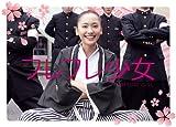 フレフレ少女 [DVD]