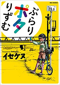 [イセケヌ]のぶらりポタりずむ (REXコミックス)