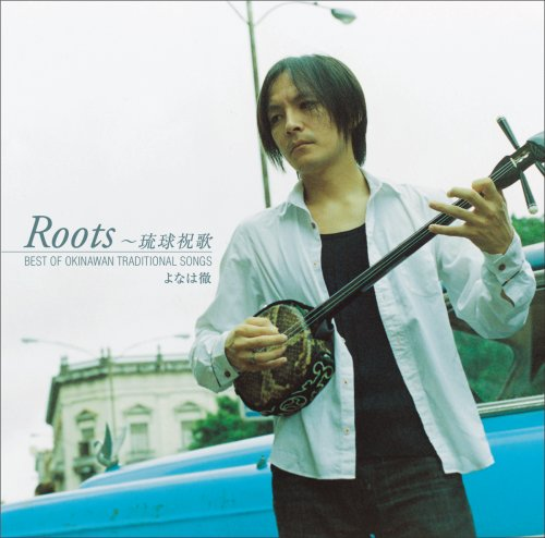 Roots~琉球祝歌 BEST OF OKINAWAN TRADITIONAL SONGS