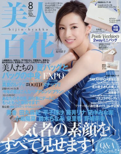 美人百花(びじんひゃっか) 2016年 08 月号 [雑誌]