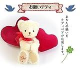【お願いテディ】あなたの願いをテディべアが応援します 応援 クマ 受験 祈願成就 恋愛祈願 テディベア本体