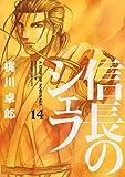信長のシェフ 14巻 (芳文社コミックス)