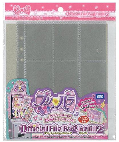 プリパラ オフィシャルファイルバッグ専用リフィル2