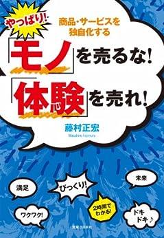 [藤村 正宏]のやっぱり!「モノ」を売るな!「体験」を売れ!