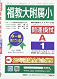 福岡教育大学附属小学校【福岡県】 開運模試A1