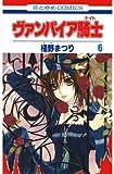 ヴァンパイア騎士(ナイト) 6 (花とゆめコミックス)