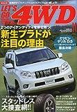 LET'S GO (レッツゴー) 4WD 2009年 11月号 [雑誌]