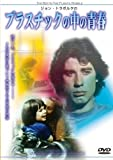 ジョン・トラボルタのプラスチックの中の青春[DVD]