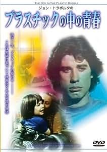 ジョン・トラボルタのプラスチックの中の青春 [DVD]