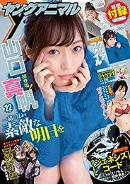 【電子版】ヤングアニマルNo.22(2019年)