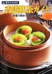 旅名人ブックス11 香港飲茶ガイド(第4版)