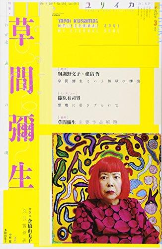 ユリイカ 2017年3月号 特集=草間彌生 ―わが永遠の魂―