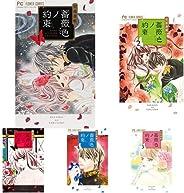 薔薇色ノ約束 1-7巻 新品セット