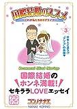 国際結婚のススメ プチデザ(3) これが私たちのラブライフ (デザートコミックス)