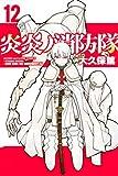 炎炎ノ消防隊(12) (週刊少年マガジンコミックス)