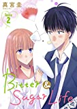 Bitter&Sugar Life[1話売り] story02 (花とゆめコミックススペシャル)