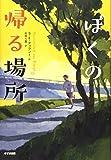 ぼくの帰る場所 (鈴木出版の児童文学 この地球を生きる子どもたち)