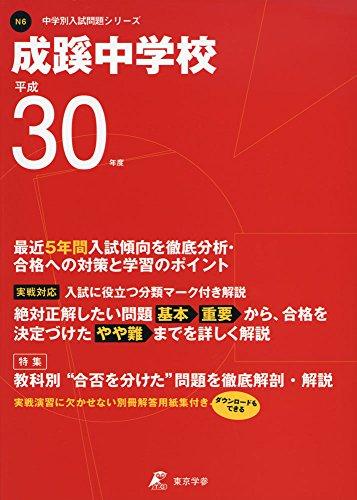成蹊中学校 H30年度用 過去5年分収録 (中学別入試問題シリーズN6)