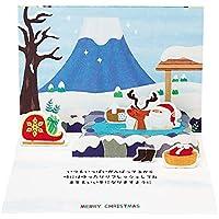サンリオ クリスマスカード 洋風 二つ折り ポップアップ ハイタッチするサンタとトナカイ S7144