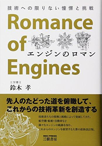 エンジンのロマン―技術への限りない憧憬と挑戦の詳細を見る