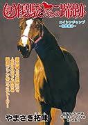 営業マンの田中は唯一の趣味が競馬で、しかも、京都2歳Sで儲けさせてもらったエイシンチャンプ号を追いかけていた。そんな折、友人の誘いで競馬ファンが集う婚活に参加した田中は、福永祐一騎手のファンで、チャンプのことを知っていた旅行会社勤務の楓と意気投合し、交際を始める。エイシンチャンプを通じて二人の仲は親密になるが…!?