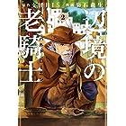 辺境の老騎士 バルド・ローエン(2) (ヤングマガジンコミックス)