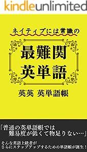 ネイティブには常識の最難関英単語 英英 英単語帳