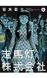 走馬灯株式会社 : 6 (アクションコミックス)
