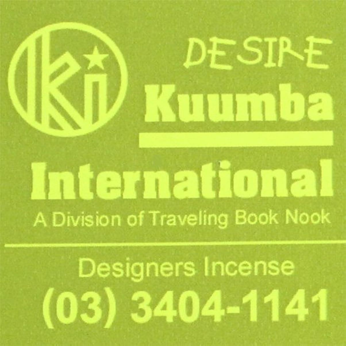文明化レンダリング毛細血管(クンバ) KUUMBA『classic regular incense』(DESIRE) (Regular size)